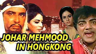 <i>Johar Mehmood in Hong Kong</i> 1971 Indian film