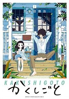 <i>Kakushigoto: My Dads Secret Ambition</i>