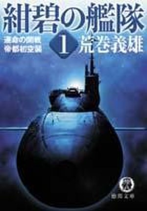Konpeki no Kantai - Cover of Konpeki no Kantai novel