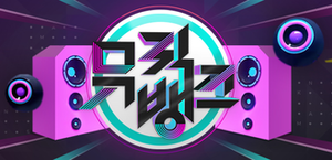 Music Bank (TV series) - Image: Music Bank (TV series)