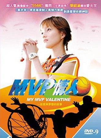 My MVP Valentine - Image: Mymvpvalentine