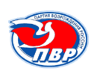 Party of Russia's Rebirth - PVR symbol 2002 years