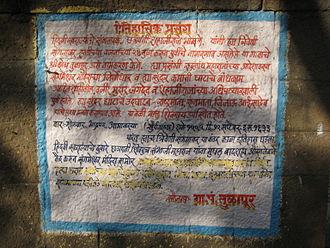 Tulapur - Image: Public noticeboard at tulapur