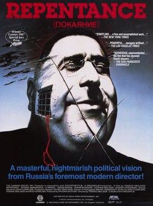 Repentance (1987 film) - Film poster