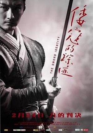 The Sword Identity - Image: The Sword Identity