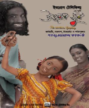 Uttarer Sur - Image: Uttarer Sur poster