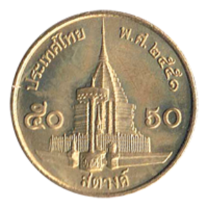 Fifty-satang coin - Image: 50 satang reverse (old 2008)