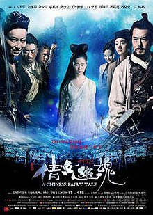 A Chinese Ghost Story 2011 Film Wikipedia
