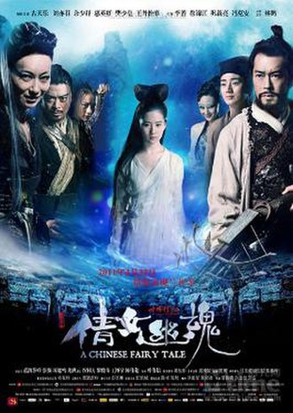 A Chinese Ghost Story (2011 film) - Film poster