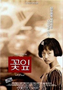 <i>A Petal</i> 1996 South Korean film