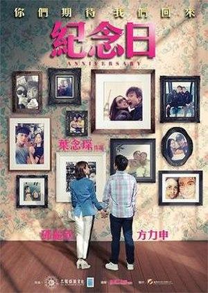 Anniversary (film) - Poster