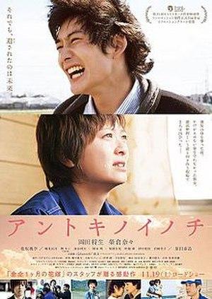 Antoki no Inochi - film poster