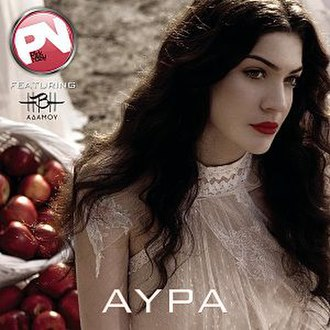 Avra (song) - Image: Avra (cover)