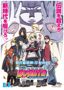 Boruto naruto the movie wikipedia a film poster featuring fictional characters it includes two adults six teenagers and an stopboris Images