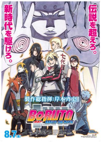 Boruto: Naruto the Movie - Japanese poster