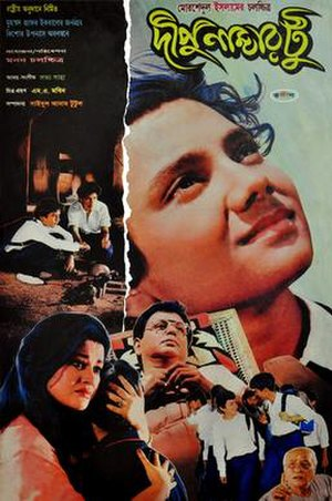 Dipu Number Two - Commercial Poster of Dipu Number Two