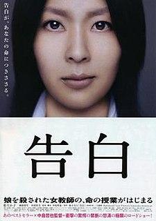 <i>Confessions</i> (2010 film) 2010 film