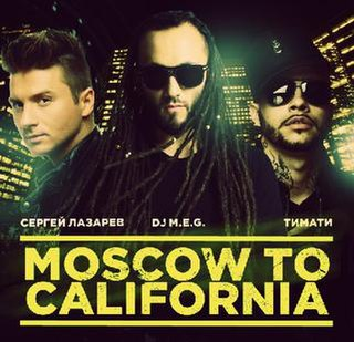 Moscow to California single by DJ M.E.G., featuring Sergey Lazarev and Timati