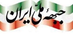 National Front (Iran) - Image: Iran NF