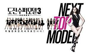 Korea's Next Top Model (cycle 3) - Image: KNTM season 3 cast