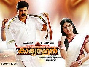 Kaaryasthan - Theatrical poster