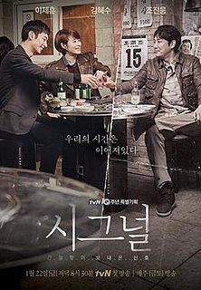 <i>Signal</i> (South Korean TV series) 2016 South Korean TV series