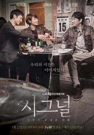Signal (South Korean TV series) - Promotional poster