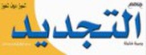 Attajdid - Image: Tajdid logo