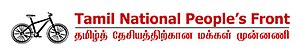 Tamil National People's Front - Image: Tamil National People's Front Logo