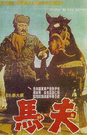 The Coachman (film) - Poster to The Coachman