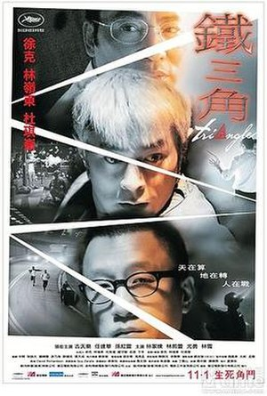 Triangle (2007 film) - Promotional poster