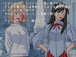 Tsukihime - A screenshot of gameplay in Tsukihime. The colors of the backgrounds in the game are often monochromatic shades of dark blue at night, with lighter blues and vermillion in the day adding a film noir atmosphere.