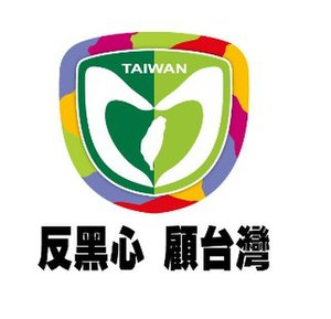 1025 rally to safeguard Taiwan - The logo of the protest march