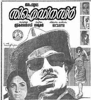 <i>C.I.D. Nazir</i> 1971 film by P. Venu
