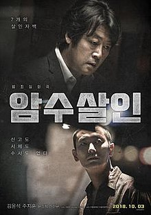 the tooth and the nail korean movie download
