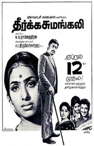 <i>Dheerga Sumangali</i> 1974 film by A. C. Tirulokchandar