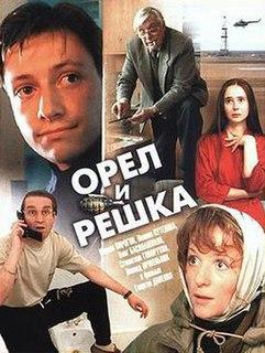 <i>Heads and Tails</i> (film) 1995 film by Georgiy Daneliya