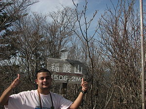 Mount Inamura - On the summit of Mount Inamura