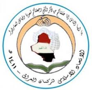 Islamic Union of Iraqi Turkoman - Image: Islamic Union of Iraqi Turkmen Logo