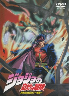 <i>JoJos Bizarre Adventure</i> (1993 anime series) 1993–2002 original video animation