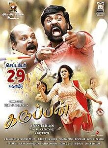 Tamil hd movies 2017 free download
