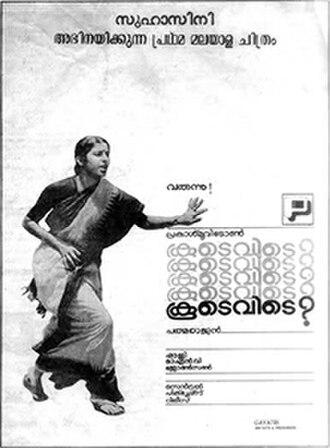 Koodevide - Poster designed by Gayathri Ashokan
