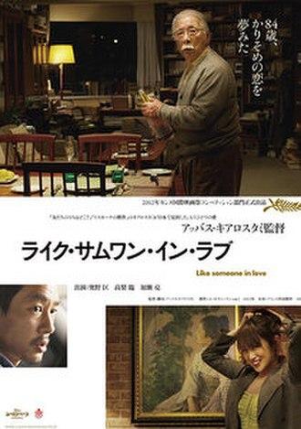 Like Someone in Love (film) - Image: Like Someone in Love (film)