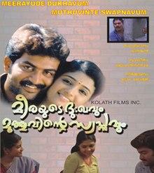 Meerayude Dukhavum Muthuvinte Swapnavum movie