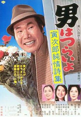 Otoko wa Tsurai yo - Image: Otoko wa Tsurai yo No.18 poster