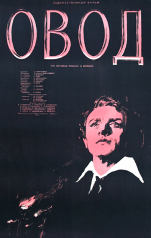 The Gadfly (1955 film) - Image: Ovod 1955 film poster