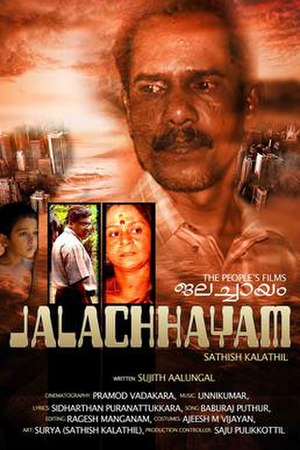 Malayalam cinema - Jalachhayam, released in 2010, was the world first feature film shot entirely on a smart phone in India.
