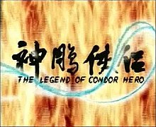 The Legend of Condor Hero (Title screen).jpg