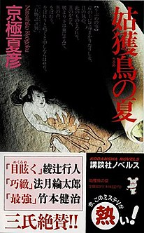<i>The Summer of the Ubume</i> book by Natsuhiko Kyogoku