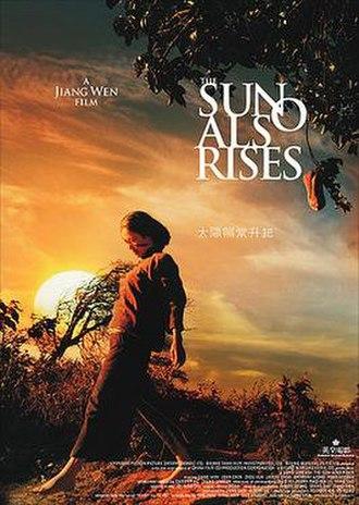 The Sun Also Rises (2007 film) - Poster for The Sun Also Rises